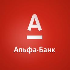 альфа банк уфа личный кабинет онлайн как определяется минимальный размер кредита