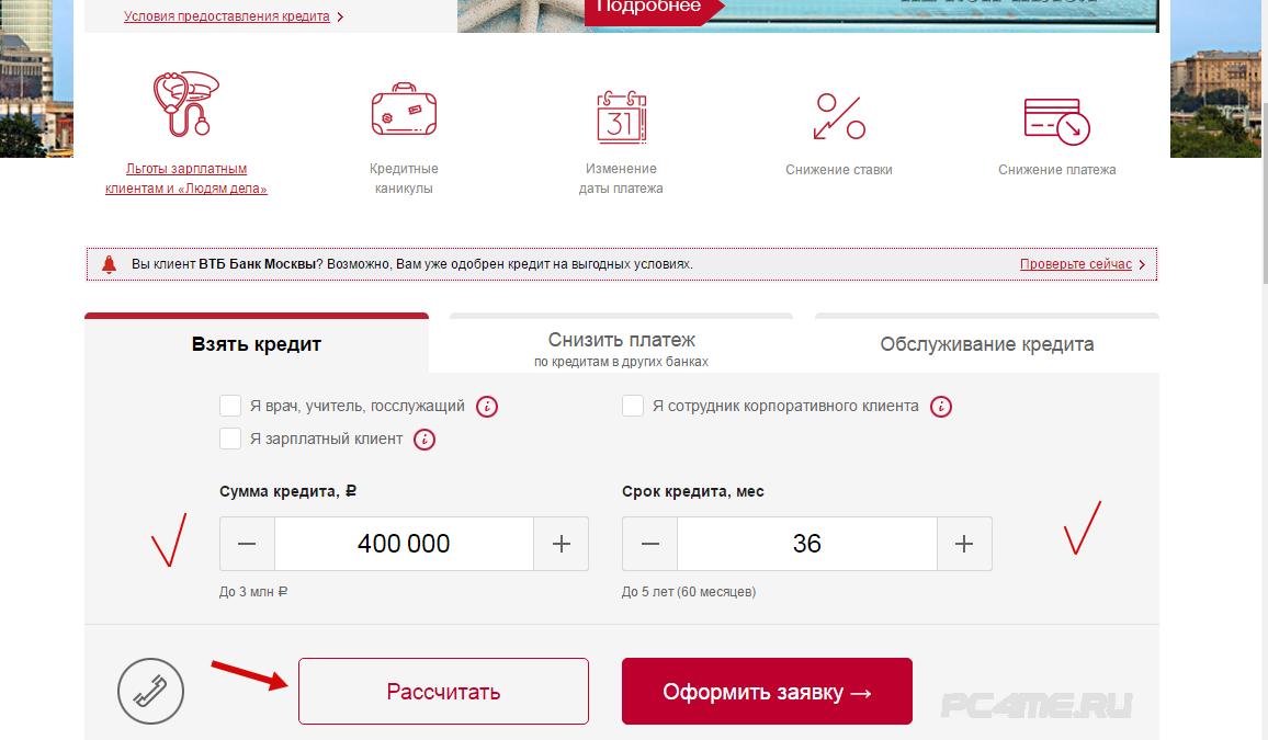 Банк втб-24 официальный сайт вклады москва