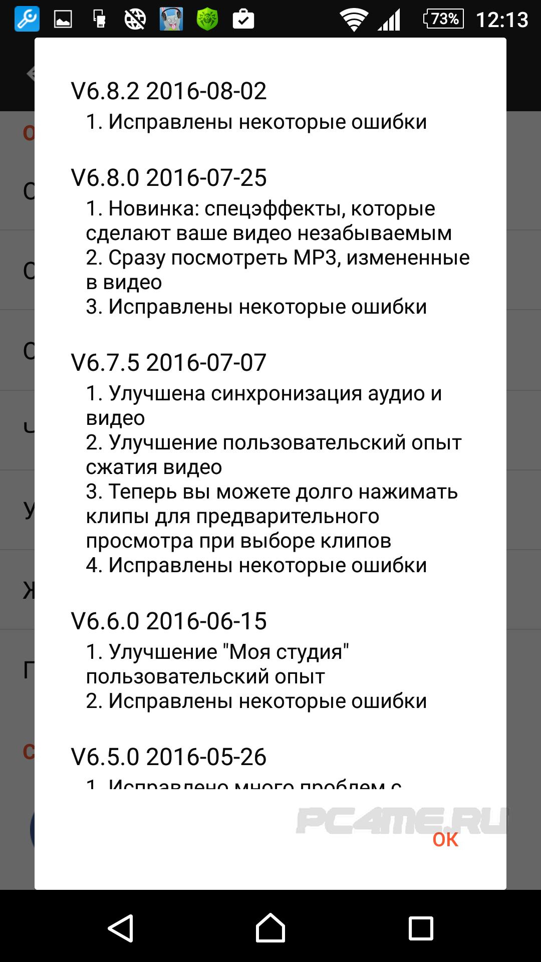 Screenshot_2016-08-03-12-13-17