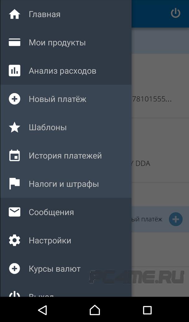 Screenshot_2016-08-25-14-02-12