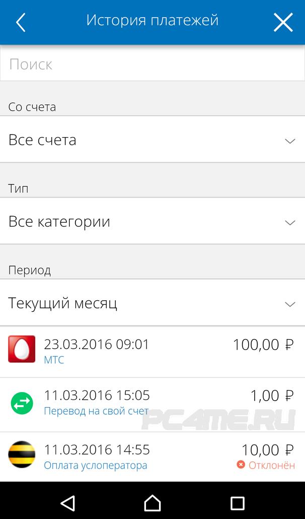 Screenshot_2016-08-25-14-02-33