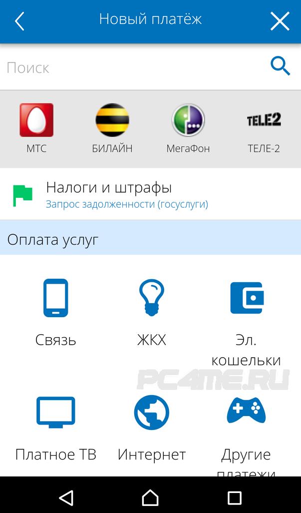 Screenshot_2016-08-25-14-02-47