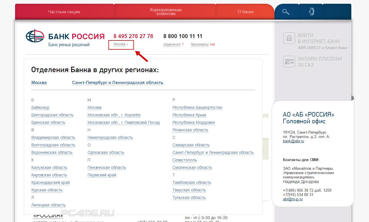 Акционерный банк россия кредит