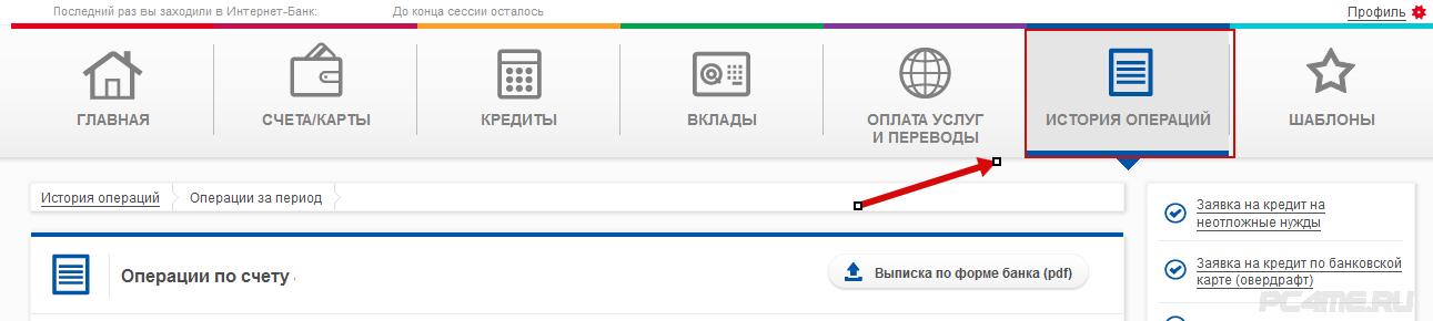 росбанк ульяновск официальный сайт кредит посмотреть кредитную историю