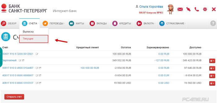 Банк санкт петербург логин и пароль где получить