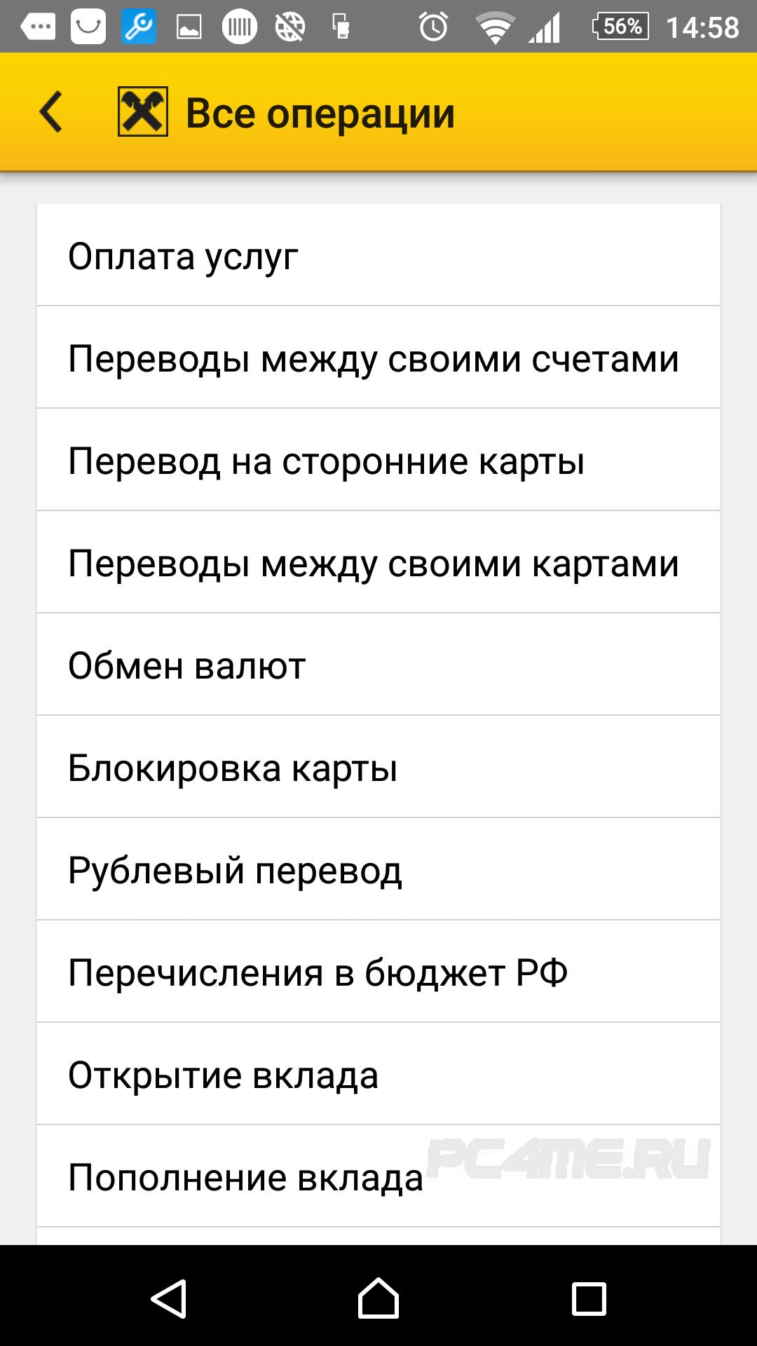 Screenshot_2016-09-08-14-58-16