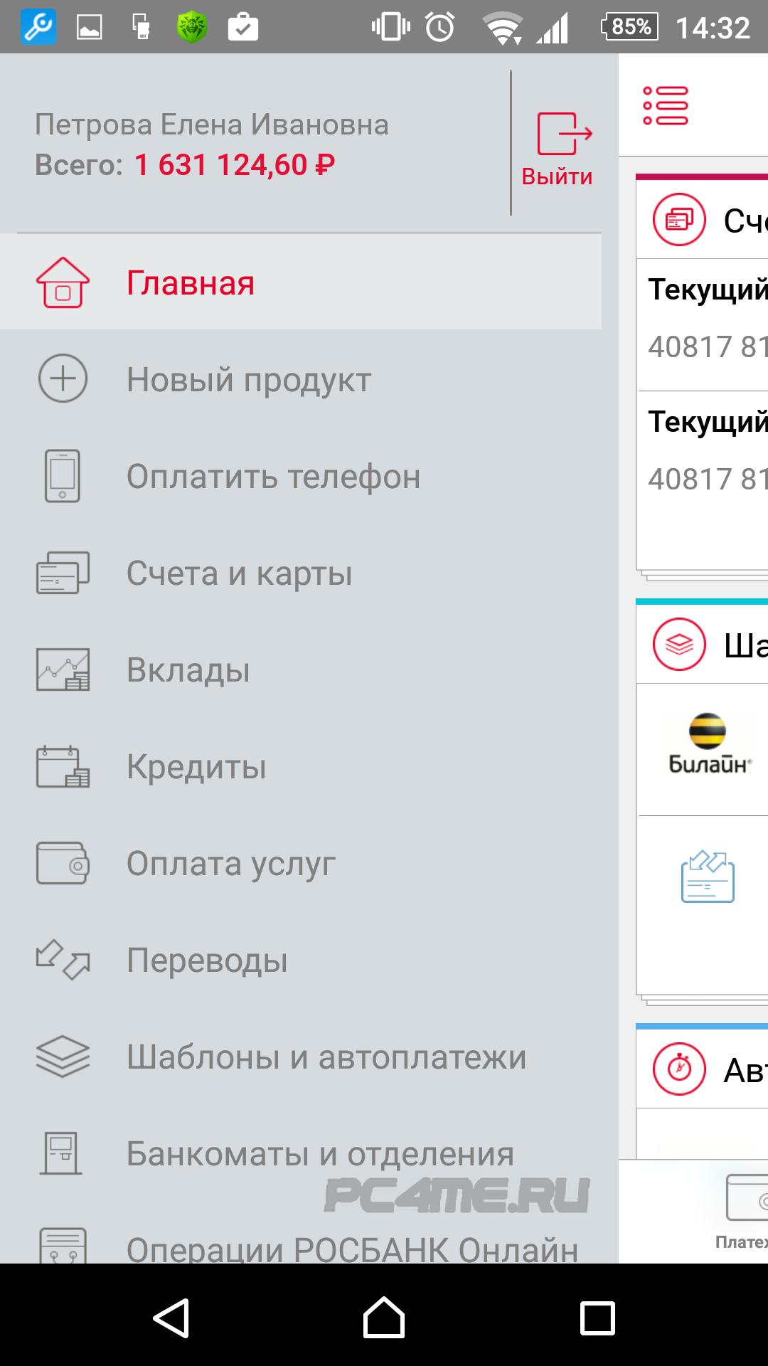 Screenshot_2016-09-13-14-32-19