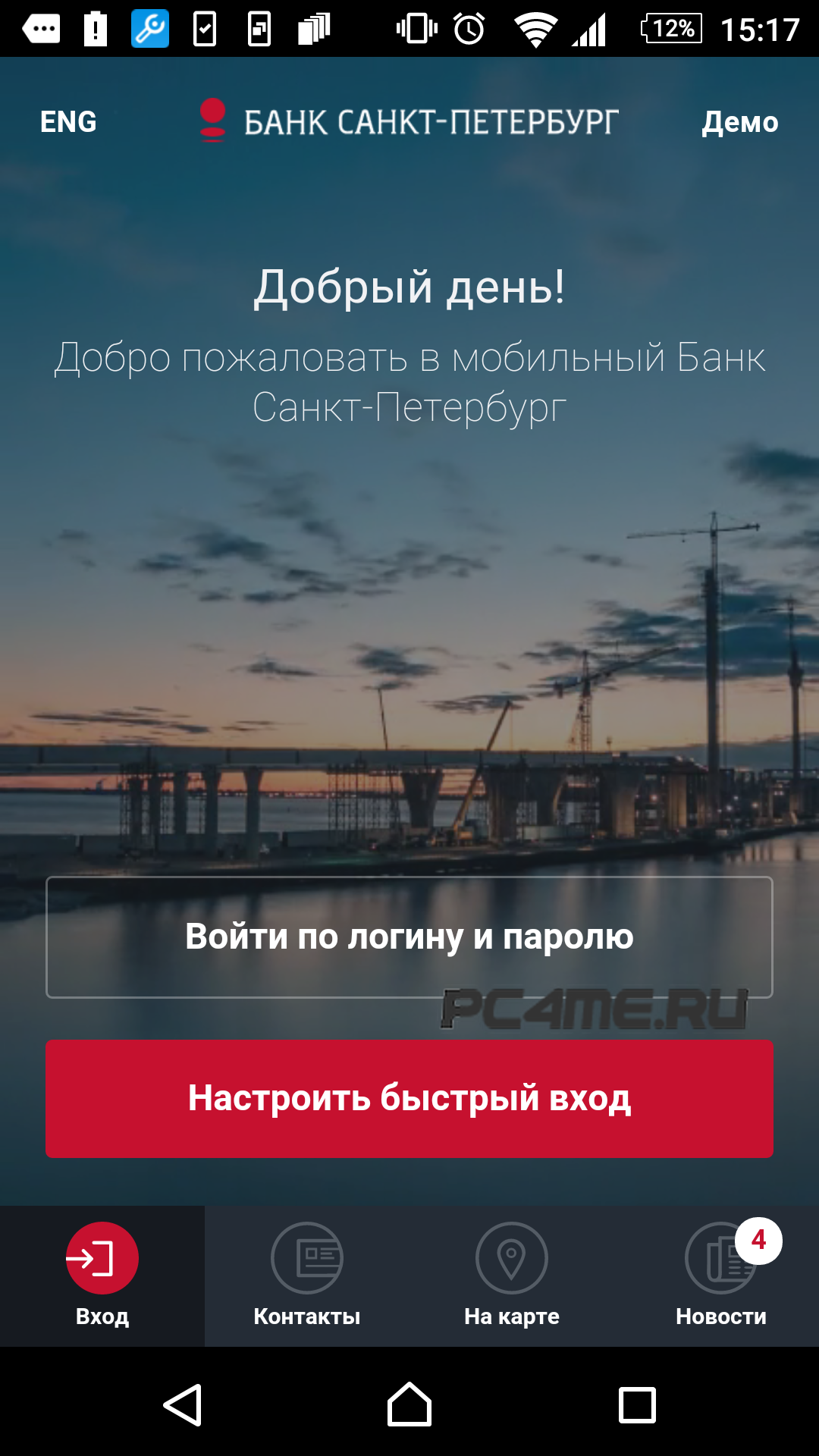 банк санкт петербург потребительский кредит калькулятор займы фнс россии