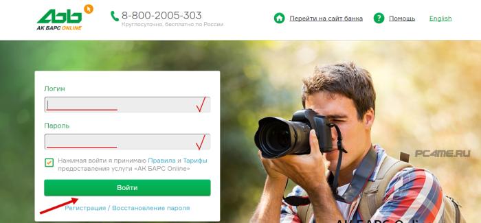 АК БАРС Онлайн личный кабинет (вход, регистрация)