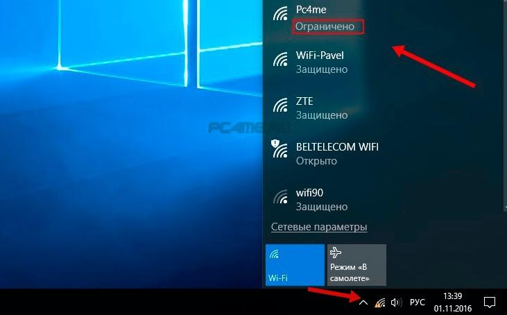 подключение ограничено, wi-fi и сетевое