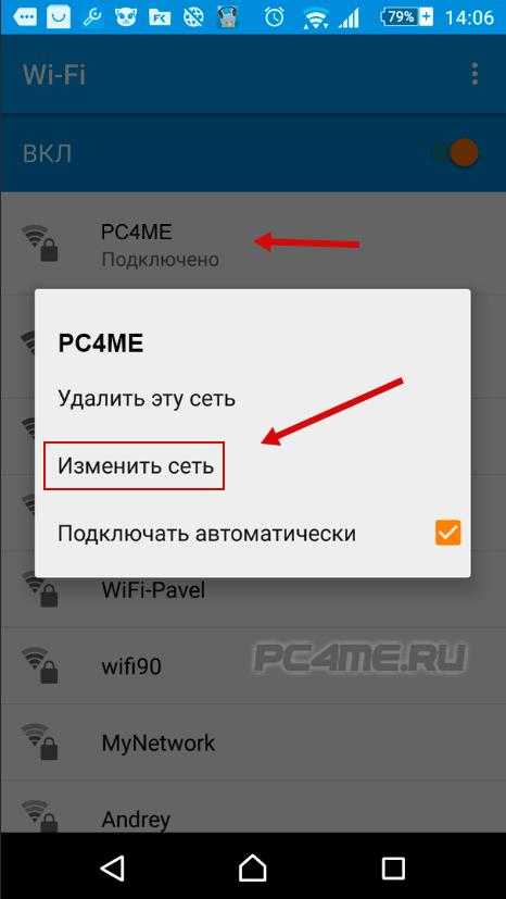 """отключение прокси-сервера нажав """"изменить сеть"""""""