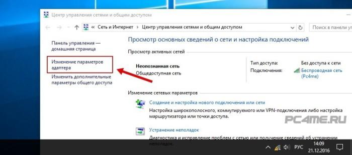 Изменений параметров адаптеров в windows