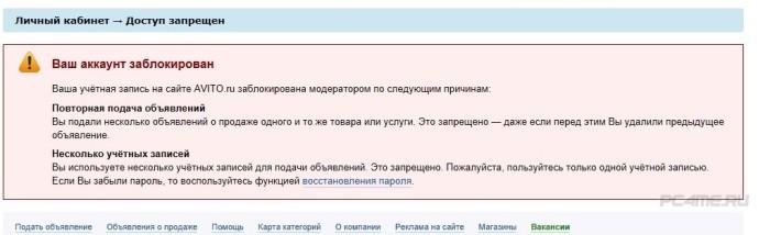 блокировка аккаунта пользователя