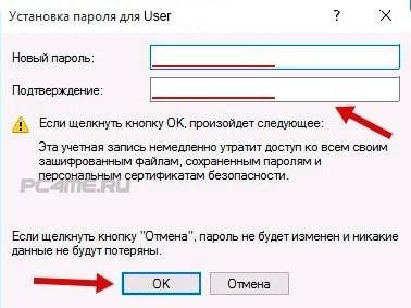 замена на новый пароль пользователя windows 10
