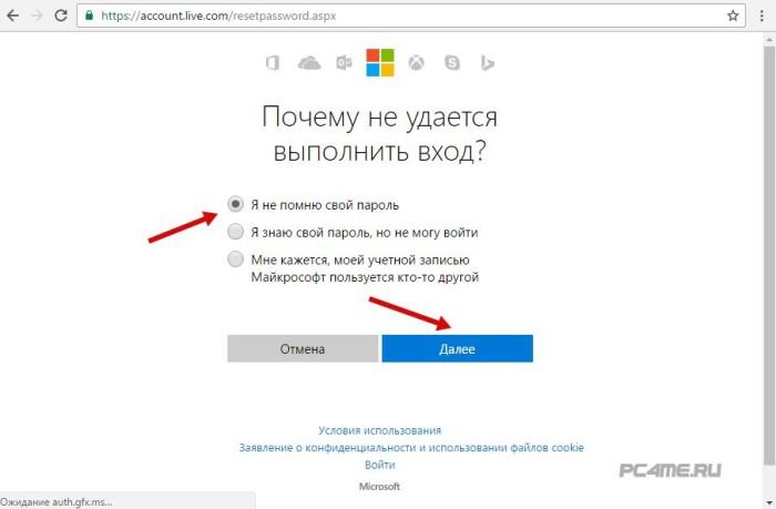 Сброс учетной записи пользователя Майкрософт