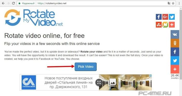 Поворот видео онлайн на RotateMyVideo.net