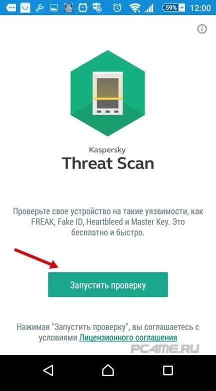 запуск проверки Kaspersky Threat Scan