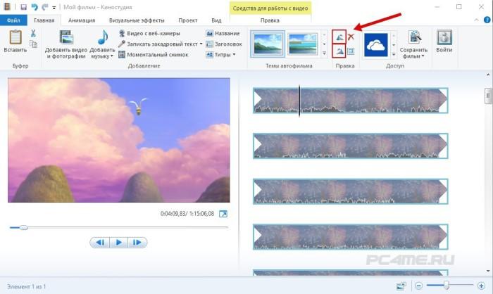 Поворот (переворот) видео в Windows Movie Maker