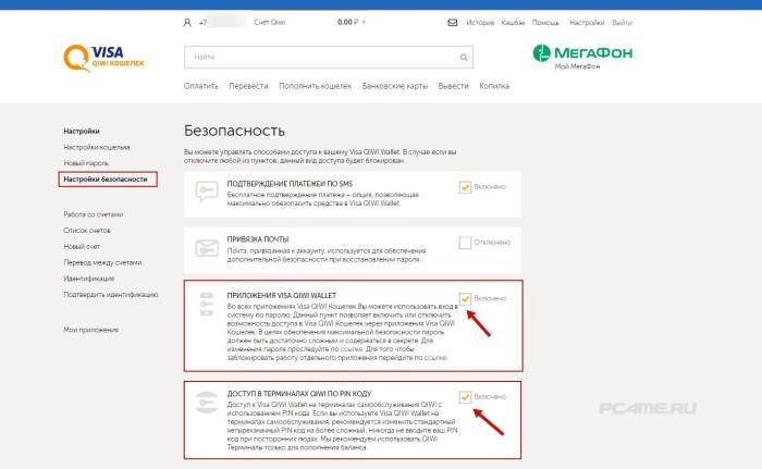 Включения и отключение доступа к киви через мобильные приложение и терминалы