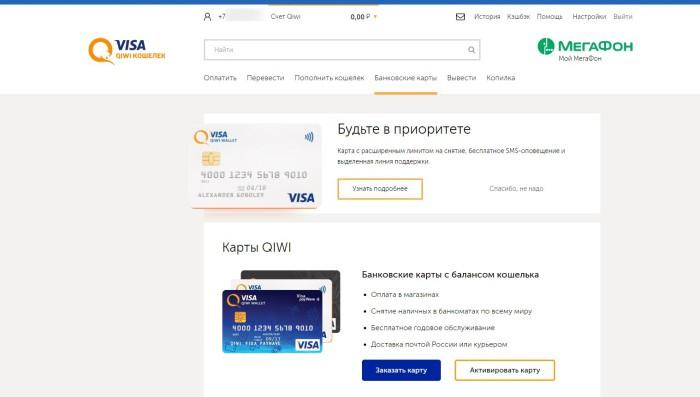 Заказ карт Visa Киви