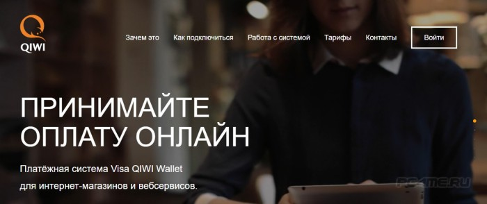 Прием онлайн платежей