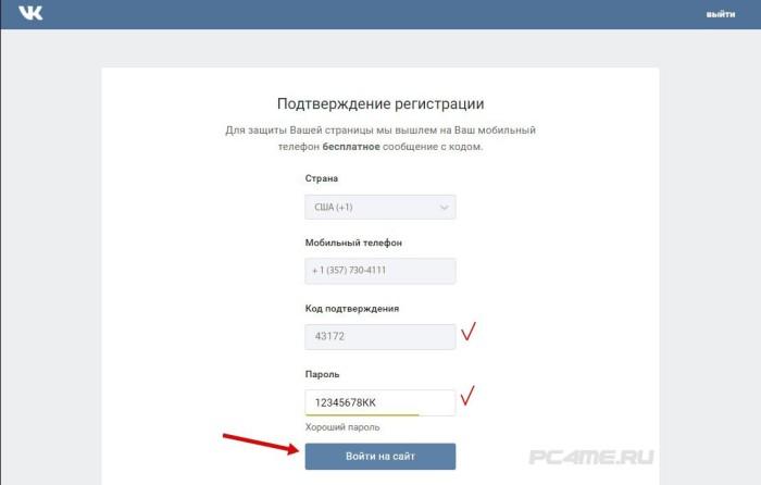 Войти на сайт после подтверждения кодом