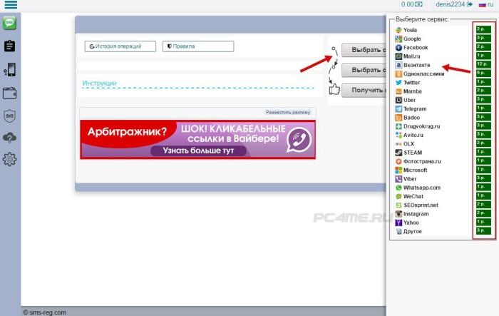 Выбрать сервис  для регистрации Вконтакте