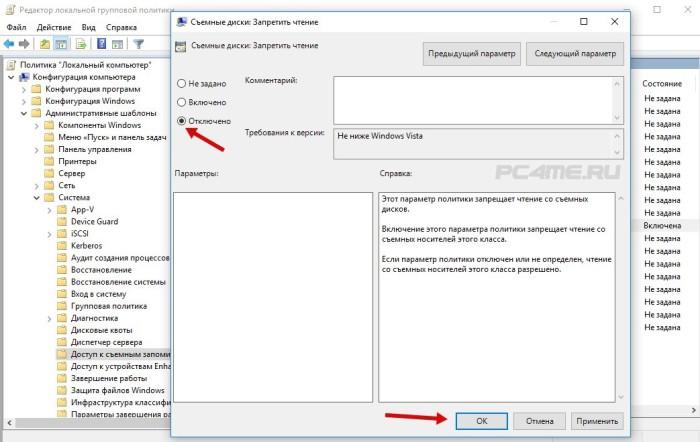 Отключить параметр отвечающий за запрет записи на диск