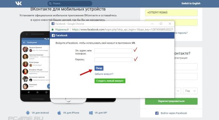 Электронный адрес и пароль от социальной сети Фейсбук