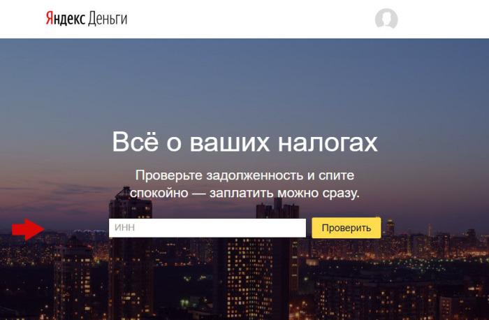 Яндекс.Деньги - Налоги. Проверка задолженностей