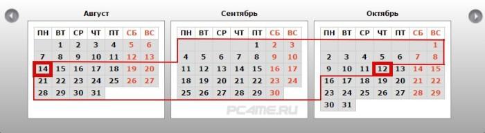 Предварительный расчёт даты продажи билетов ржд