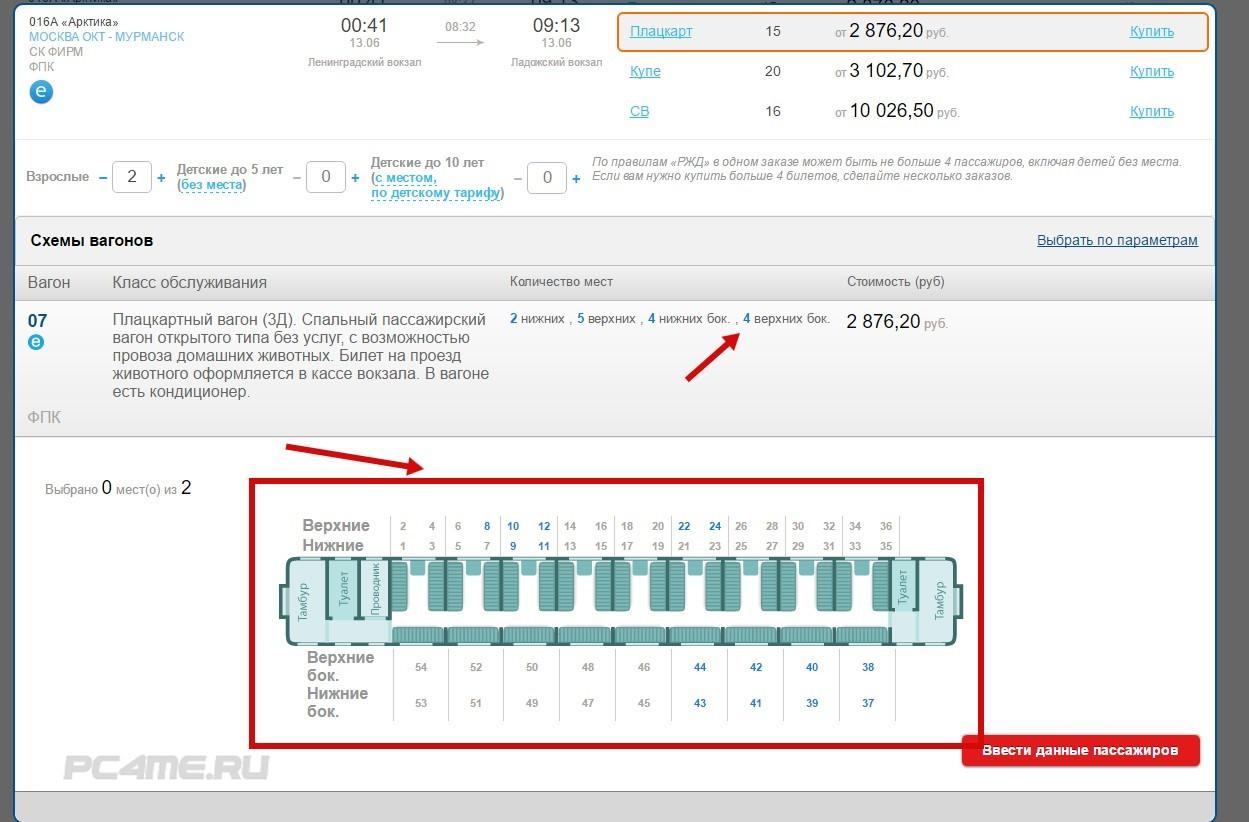 Продажа билетов РЖД за 60 (45) суток. Когда покупать билет ...