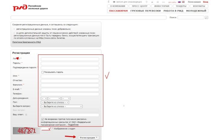 Регистрация в личном кабинет на официальном сайте РЖД