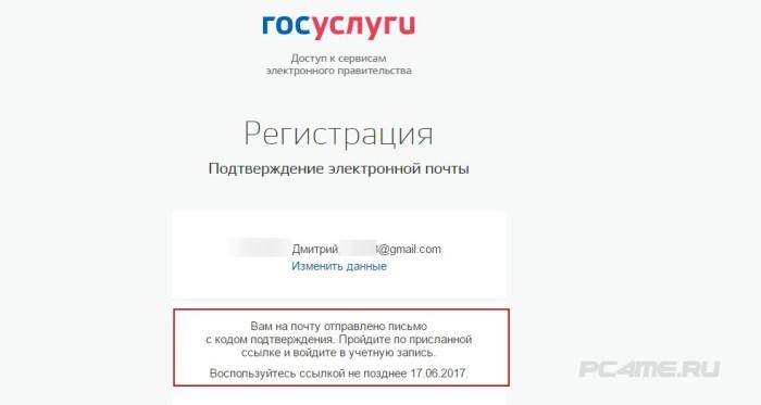 Письмо с регистрационной ссылкой на почту