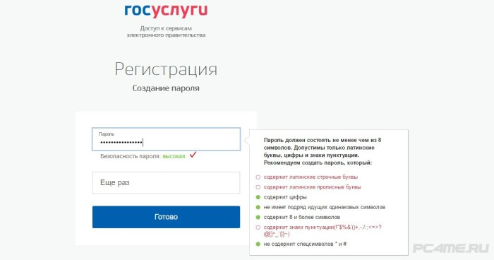 Рекомендациями по выбору пароля