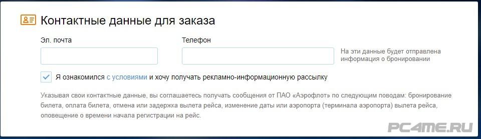 пао аэрофлот официальный сайт контакты адрес кредит под залог с просрочками