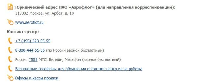 Контакты: телефоны службы поддержки Аэрофлота