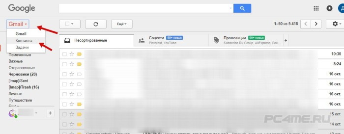 Перенос контактов через Gmail (аккаунта Google)
