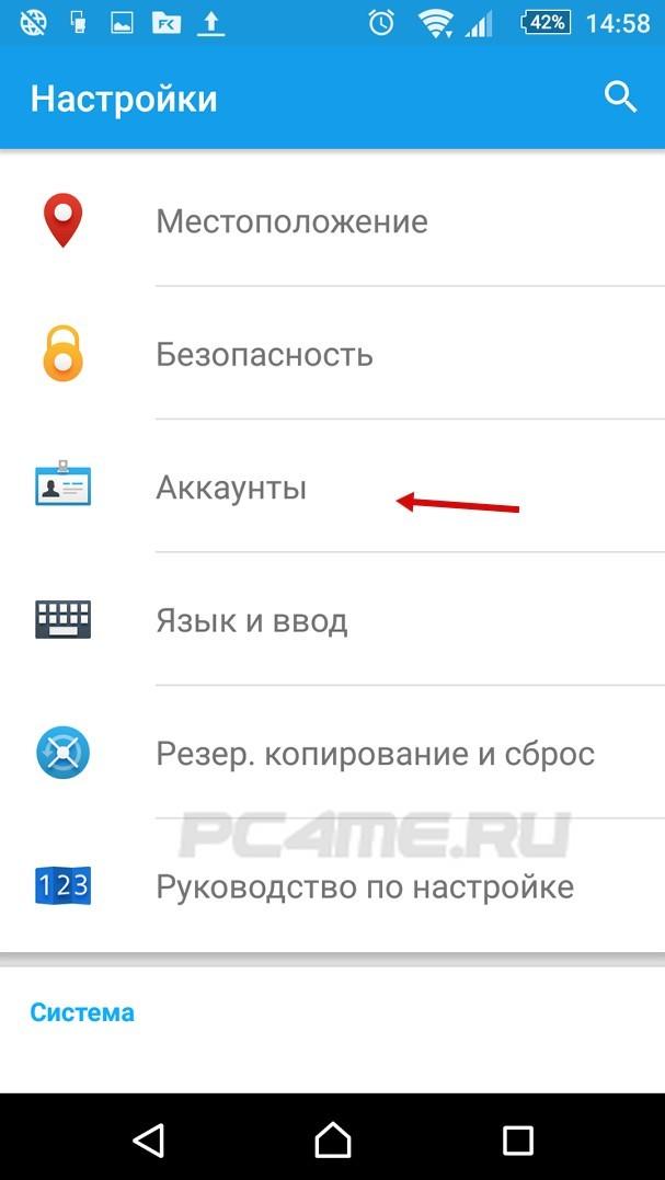 Настройках» телефона выбрать раздел «Аккаунты