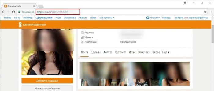 Как узнать URL страницы Одноклассников