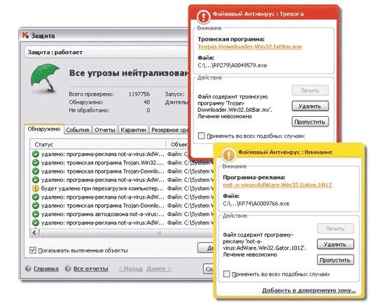 сканирование компьютера на наличие вирусов