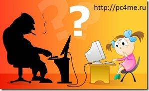защита детей от интернет угроз