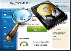 бесплатные утилиты для компьютера