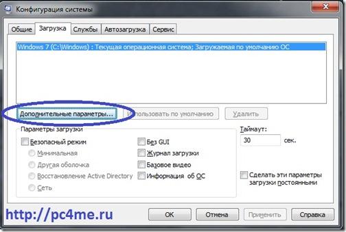настройка операционной системы Windows