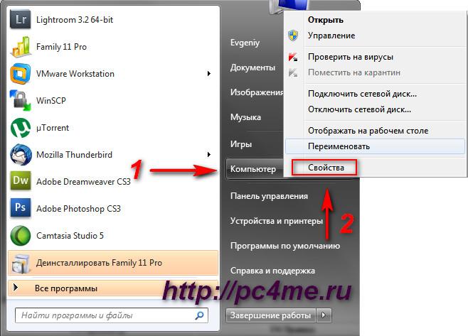 создать точку восстановления системы для Windows 7