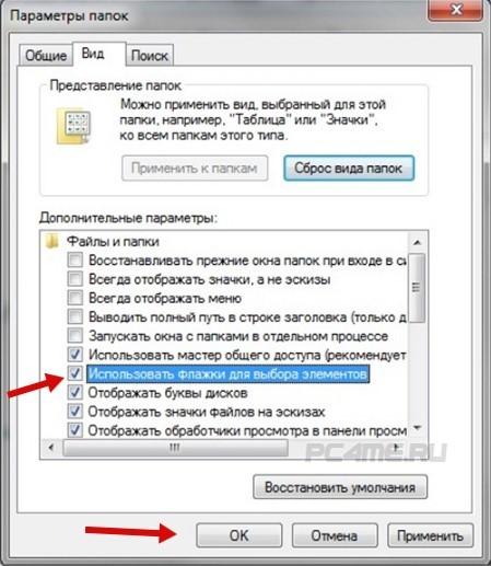 включения функции выделения группы файлов и папок Windows 7