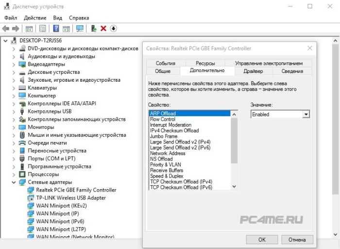 изменение параметров драйверов в диспетчере устройств