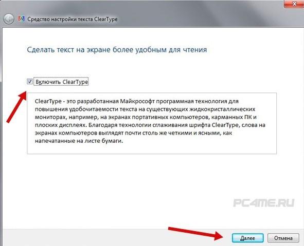 настройка текста ClearType на windows 7