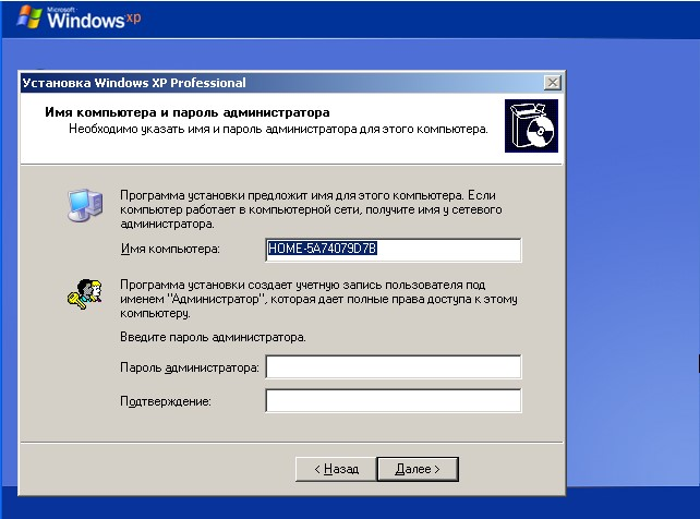 устанавливаем имя компьютера при установке ОС Windows XP