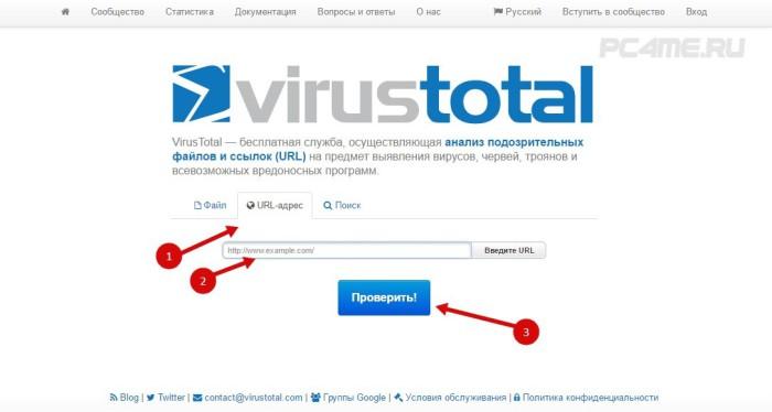 Онлайн проверка файла на вирусы на  VirusTotal